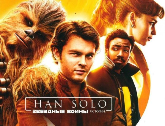 Eerste poster Solo: A Star Wars Story?
