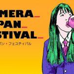 Blog   Camera Japan 2019 - De Jeugd (Sandro Algra)