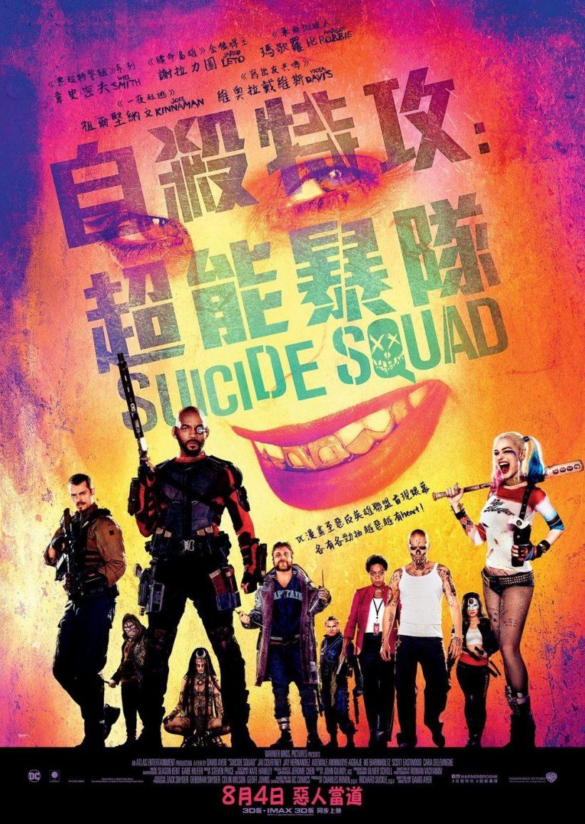 Joker op nieuwe posters Suicide Squad