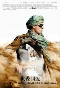 Nieuwe Allied beelden met Brad Pitt & Marion Cotillard