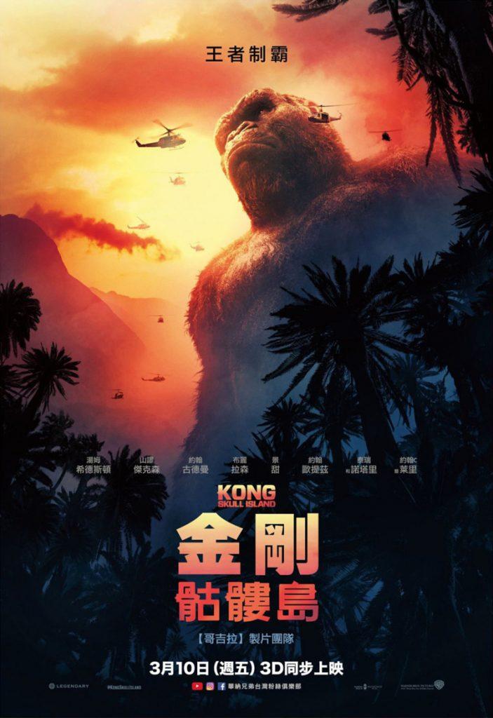 Nieuwe Kong: Skull Island poster en IMAX featurette