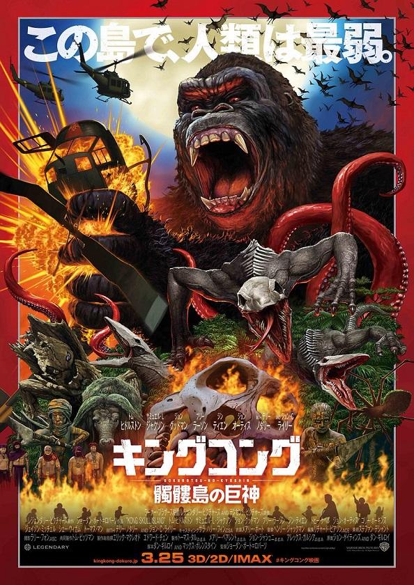 Nieuwe Kong: Skull Island tv-spot