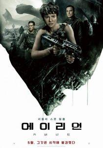 Nieuwe internationale poster Alien: Covenant