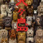 Nieuwe poster voor Wes Anderson's Isle of Dogs