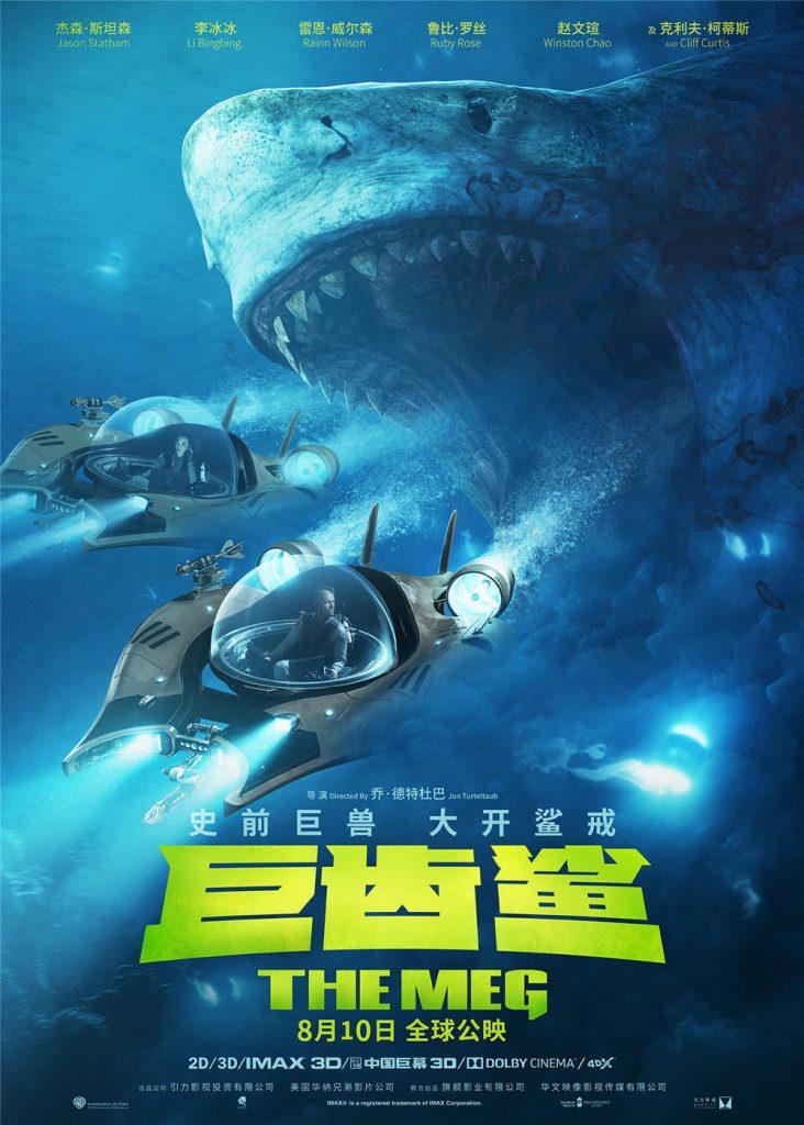 Nieuwe poster haaienfilm The Meg