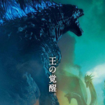 Japanse poster voor Godzilla II King Of The Monsters