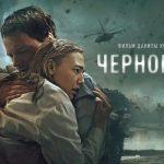Russische film Chernobyl 1986 vanaf 21 juli op Netflix