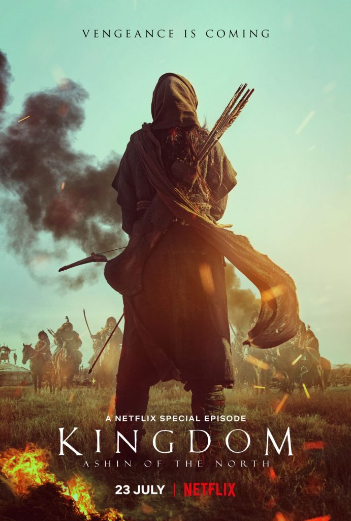 Kingdom Ashin of the North